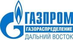 Слесарь. АО «Газпром газораспределение Дальний Восток». Улица Мельниковская 119