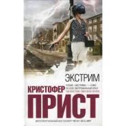 """Книга. """"Экстрим"""" Кристофер Прист."""