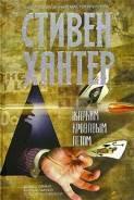"""Книга. """"Жарким кровавым летом"""" - Стивен Хантер."""