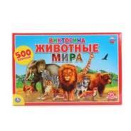 """Викторина 500 вопросов """"Умка"""" Животные мира"""