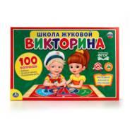 """Викторина 100 вопросов """"Умка"""" Школа Жуковой"""