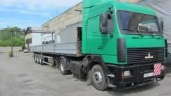 МАЗ 544008. Продается сцепка , 14 860 куб. см., 20 500 кг.