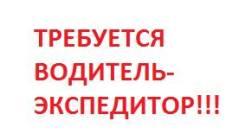 """Водитель-экспедитор. ООО """"НПК СОЖ СИНТЕЗ ДВ"""". Улица Снеговая 32"""