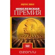 """Книга. """"Нобелевская премия"""" Андреас Эшбах."""