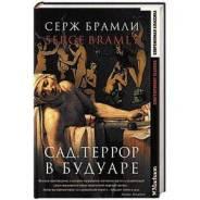 "Книга. ""Сад. Террор в будуаре"" Серж Брамли."