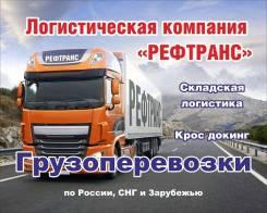 Перевозка грузов по всем направлениям!
