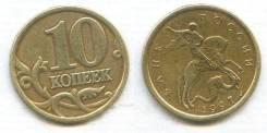 10 копеек 1997 год. СПМД.
