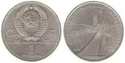 1 рубль 1979г. Московская Олимпиада, Покорители космоса .