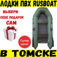 Rusboat. Год: 2017 год, длина 2,70м., двигатель подвесной, 5,00л.с., бензин. Под заказ