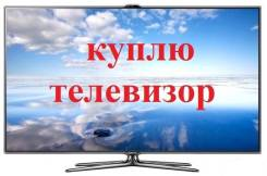 Куплю Телевизор ! LG, Samsung, SONY, Philips, Toshiba, Panasonic и другие