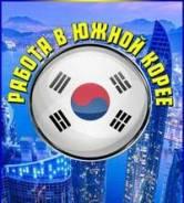 Трудоустройство в Ю. Корее! Ведётся набор! Билеты! Паромом ! Муж, Жен