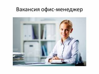 Офис менеджер