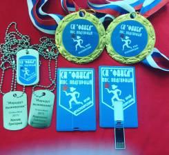 Дипломы для награждения! Кубки, медали в наличии и на заказ!