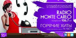 "Акция ""Реклама на ""Monte Carlo"" за 20 000 рублей» осталось 10 пакетов"
