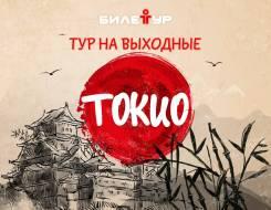 Япония. Токио. Экскурсионный тур. Weekend в Токио! Прямой перелет из Владивостока входит в стоимость