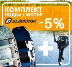 Акция Комплект Лодка+Мотор Gladiator - 5%