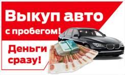 Выкуп Авто до 95% цены. Оформление Бесплатно и за 30 минут! Звони!