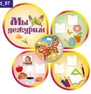 Оформление детских садов стенды, вывески, таблички, декор.
