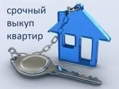 Срочный выкуп квартир на территории города Уссурийска. От агентства недвижимости (посредник)
