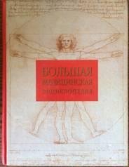 Медицина | Большая Медицинская Энциклопедия (Астрель)