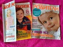 Отдам журналы.