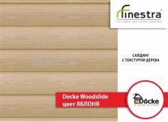Сайдинг Docke WOODSLIDE цвет Яблона (Blockhaus) 3660мм