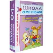 Книга Школа Семи Гномов 0-1 года (Полный годовой курс 12 книг). Под заказ
