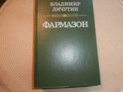 Владимир Личутин. Фармазон. Изд.1991.