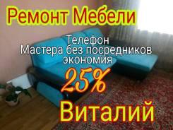 Ремонт, Мебели, Перетяжка Дивана, Кресла