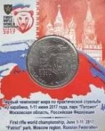 Официальный буклет 25 рублей, ЧМ по стрельбе из Карабина