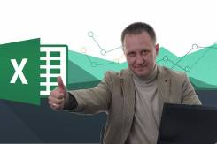 Семинар-практикум : Бюджетирование и управленческий учёт в Excel
