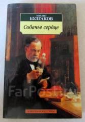 Книга М . Булгаков Собачье сердце,