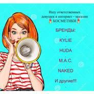 Администратор интернет магазина косметики