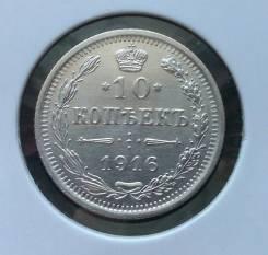 Царское серебро 1916 года. Без обращения! Одним лотом! В наличии!