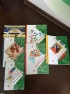 """Учебники для 1 класса по программе """"Начальная Школа 21 века. Класс: 1 класс"""