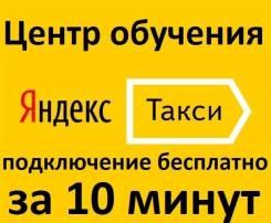 "Водитель такси. ООО ""Примавтолайн"". Южно-Сахалинск"