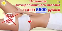 Массаж. анттицеллюлитный-коррекционный, лимфадренажный массаж .