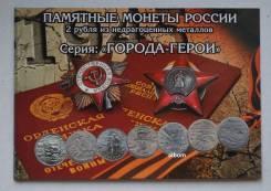 Набор монет Города Герои (9 монет ) в альбоме