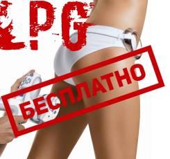 LPG-массаж Бесплатно! Условия акции читай внутри