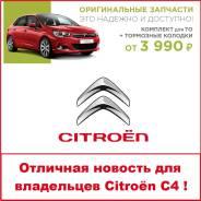 Колодка тормозная. Citroen C4, B7 Двигатель EP6C