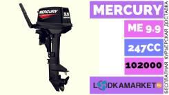 Mercury. 9,90л.с., 2-тактный, бензиновый, нога S (381 мм), Год: 2017 год