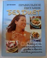 Книга Правильное питание без диет