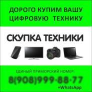 Скупка дорого! Ноутбук! Телефон! Планшет! Фотоаппарат! Телевизор куплю