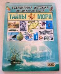 Книги Тайны моря