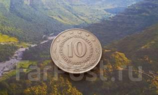 Социалистическая Югославия! Большие 10 динар 1977 года.