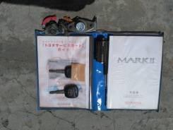 Ключ зажигания. Toyota Mark II, JZX110, GX110