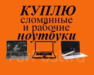 Куплю нерабочий ноутбук ! залитый , разбитый итд / выезд