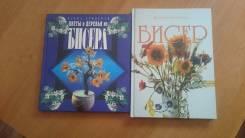 Продам книги для творчества. Цветы из бисера