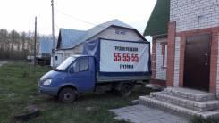 ГАЗ 3302. , 2 500 куб. см., 1 500 кг.