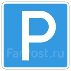 Дорожный знак 6.4 парковка, место стоянки